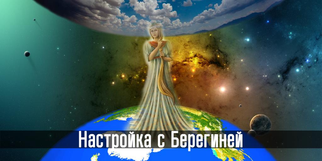 БЕРЕГИНЯ: ПРОГРАММА РАЗВИТИЯ